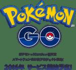 """【 #ポケモンGO 】『Pokémon GO』始めたら早速""""フシギダネ""""をGET!!"""