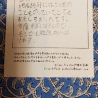 返信はがき紹介〜2017.4.17