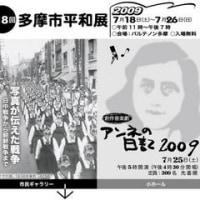 多摩市平和展石川文洋さん講演会ぱ7月18日です。「写真が伝えた戦争写真展」は26日まで。