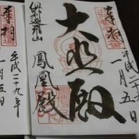 高野山真言宗倶利伽羅不動寺にて「忍耐を養う」ことを再考する