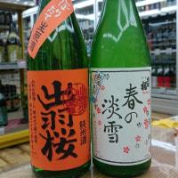 出羽桜 しぼりたて純米生原酒