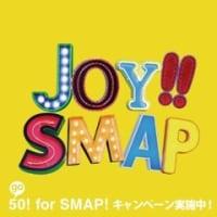 「Joy!!(レモンイエロー)」 SMAP 購入