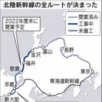 北陸新幹線のルートが正式決定でつなぁ~