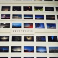 野辺山高原 南牧村民族資料館 星景写真展 二人展 大西浩次 有賀哲夫  星のある風景の下で~