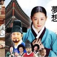 英国人の女性旅行家イザベラ・バードと言えば『朝鮮紀行』が有名だが、ここには李氏朝鮮末期の事実が書かれていて、あの「韓流時代劇」との落差は、あまりにも違い過ぎて「詐欺」そのものである。