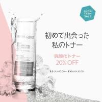 【セール】☆3月の素敵なイベント☆トナー20%OFF