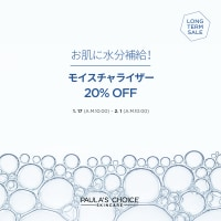 【Sale情報】お肌に水分補給★モイスチャライザー20%OFF★