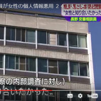 【日本ニュース】交番相談員が女性の個人情報悪用 241人にメール  長野(2017/03/25)