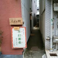 名古屋駅のお蕎麦屋さん そばの樹