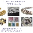 スワロフスキー、日本製のグラスパール、 バロックパール/多種多色を格安、安全に購入(1)