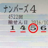 ロト6第1118回ナンバーズ3.4第4522回抽選結果