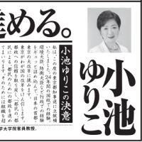 小池氏に託す東京大改革 current topics(168)