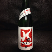 ★八一 特別純米 無濾過生原酒を呑んでみた!