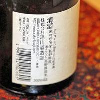 プーさん 長野県松本市奈川 奈川温泉 富喜の湯に行ったんだよおおう その10