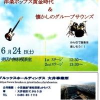6/24『オールディーズ ライブ in ブルックス大井』