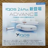 アイコス2.4Plus 販売開始