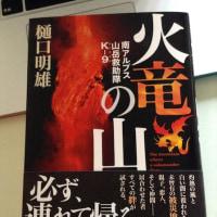 『火竜の山』(樋口明雄・著)
