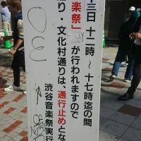 渋谷音楽祭のため渋谷の道は通行止め。迂回しようかな。