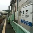 列車乗り旅(行き止まり駅を訪ねて)②