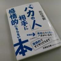 「バカの人」相手に感情的にならない本 by 和田秀樹