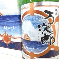 司牡丹 純米酒 万次郎