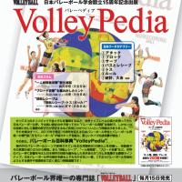 ●Volleypedia(バレーペディア)発刊!!