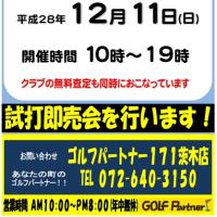 150球チャレンジ 開催中!!