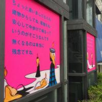 アートライン柏 ピンクプロジェクト9  原高史 / takafumi hara