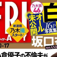 2/24発売「FRIDAY」表紙:白石麻衣/乃木坂46「乃木撮」新連載スタート!※AKB48友撮みたいなやつ