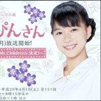 テレビ Vol.143 『朝ドラ 「べっぴんさん」』
