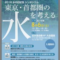 【都知事選の隠された争点:水の民営化】奈須りえも講演 東京・首都圏の水を考える〜2016 水の日 記念シンポジウム〜