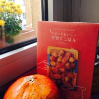 りんごスイーツ③ かぼちゃとりんごのタルト
