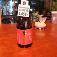 谷川岳 純米大吟醸 一意専心入荷。