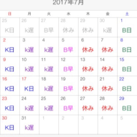 川越 美容室 kitaro 7月横田 仮シフト