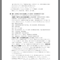 「君が代」処分と共謀罪(永嶋靖久弁護士)のレジュメ掲載