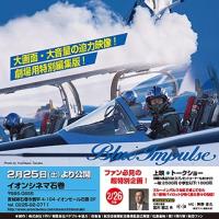 石巻でもT-4ブルー20周年映画上映&トークショー(2月26日)