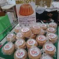 シフォンケーキとクッキーのお店うさぎとみかん 催事販売2日目