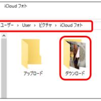 iPhoneで写した写真をパソコンに自動保存