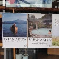 秋田の宣伝ポスター(poster)