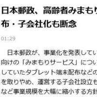 日本郵政、高齢者みまもり事業を =  こんなので商売 出来る訳ねぇ~だろ 役所根性だの~