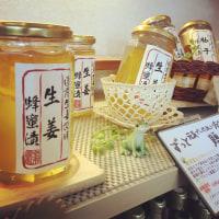 ★生姜漬蜂蜜が品薄となっています。