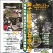熊井の森 自然体験教室のお知らせ