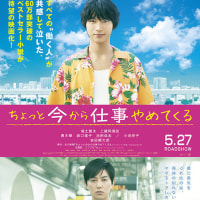 映画「ちょっと今から仕事やめてくる」 日本語字幕上映のご案内