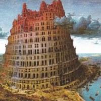 「バベルの塔」展を観る