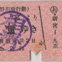 硬券追究0008 熊野川飛行艇