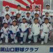 第35回山口市野球スポーツ少年団少年軟式野球大会(2/28~)に向けて