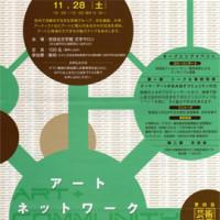 世田谷アートネットワーク会議2009