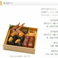 ジェジュンが食べたお弁当「美濃昧匠 JR名古屋駅店(新幹線南口)」