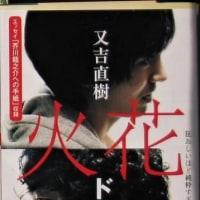 1268回 「 文庫本・火花を読み終えて -1/?- 」 3/23・木曜(曇・晴)
