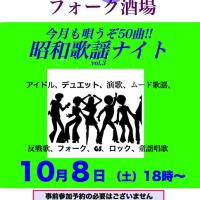 恒例大人気企画!! 昭和歌謡ナイト!! 今月も50曲歌いましょう♩